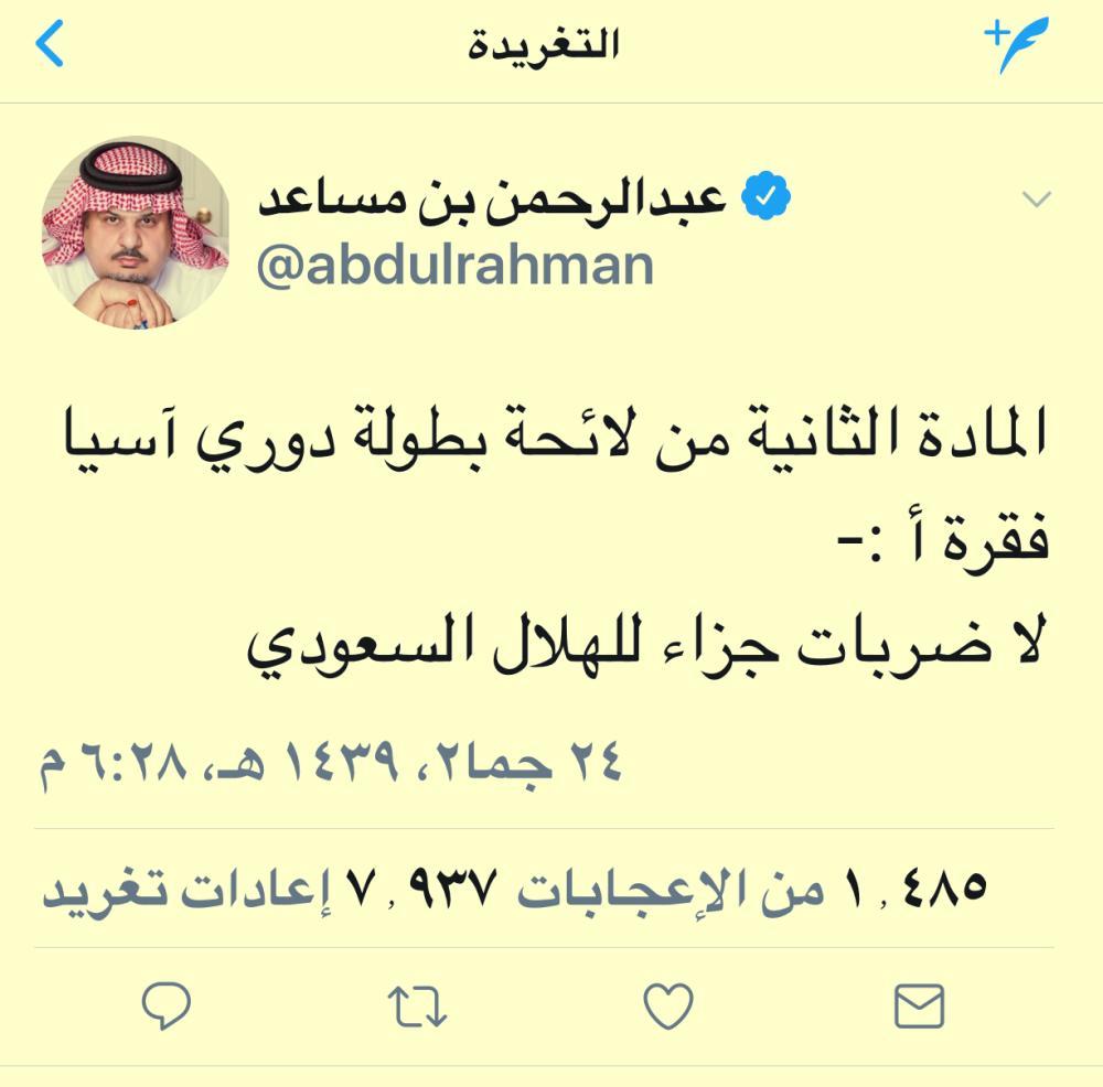 ضوئية لتغريدة الأمير عبدالرحمن.