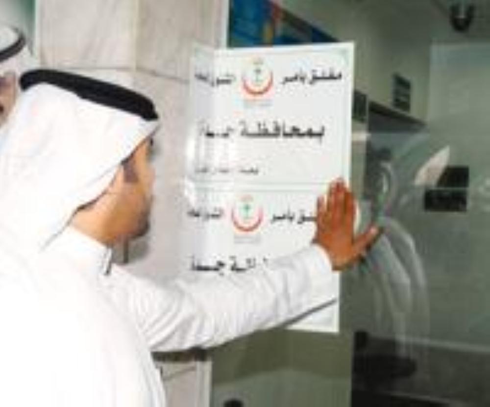 «صحة جدة» تغلق مستشفى شهيراً في شمال المحافظة