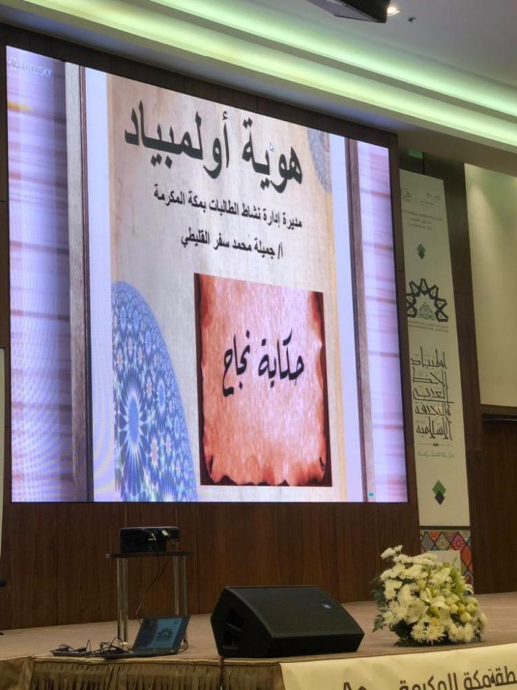 تدشين أولمبياد الخط العربي بـ«مكة»