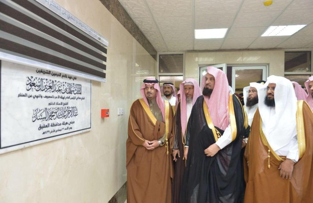«السند» يفتتح مبنى هيئة الأمر بالمعروف في محافظة العقيق