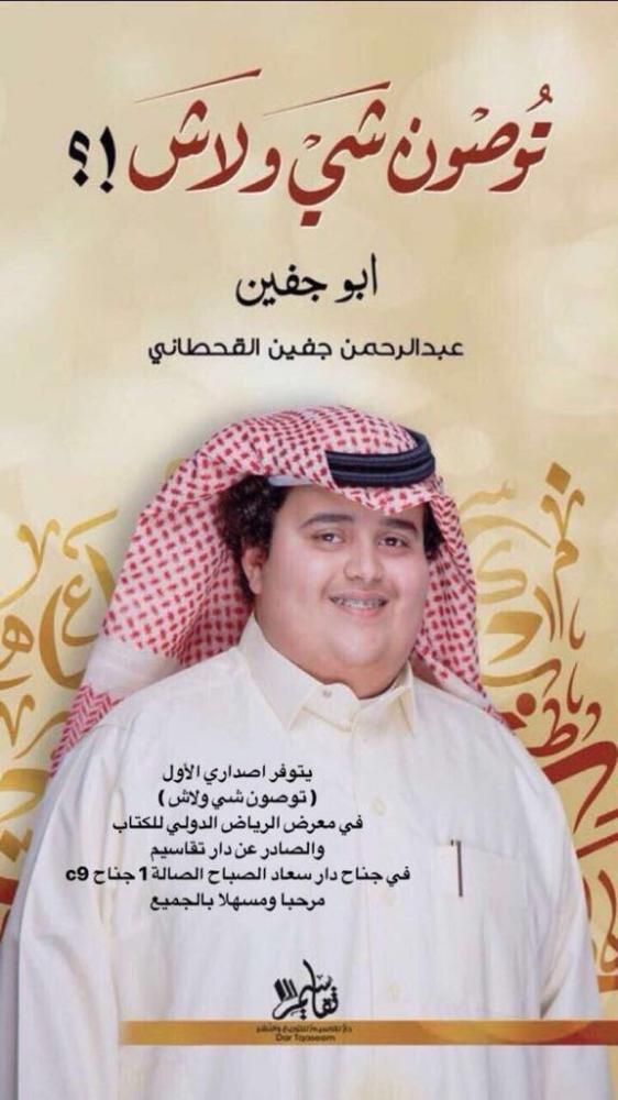 دار سعاد الصباح تتبرأ من «أبوجفين»: لم نصدر كتاب «توصون شي ولاش»