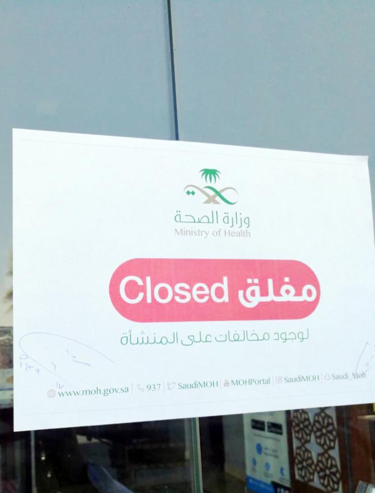 إغلاق منشأة طبية مخالفة.