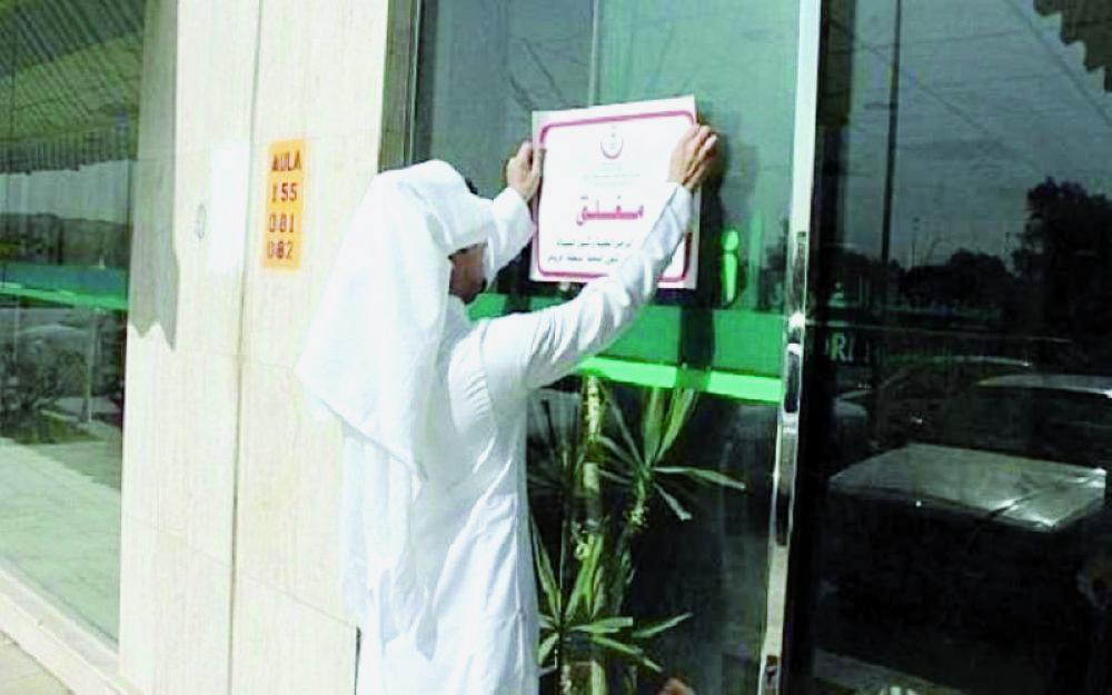 مجمع طبي تم إغلاقه أخيرا في جدة.