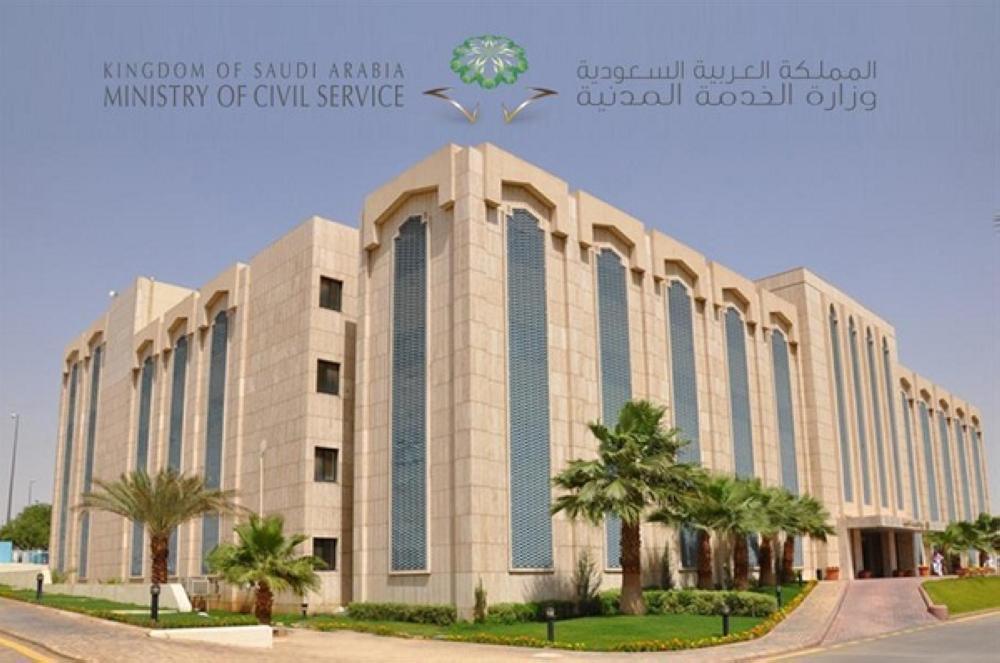 وزارة الخدمة المدنية1