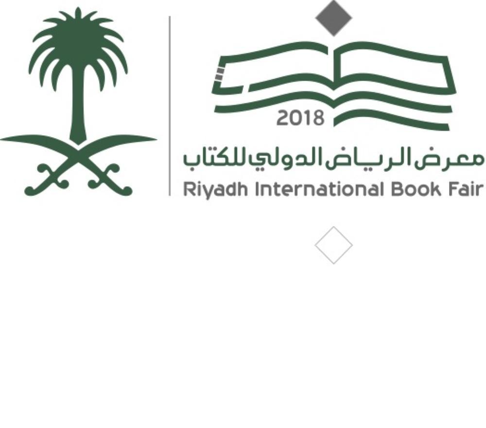 __شعار معرض الكتاب_