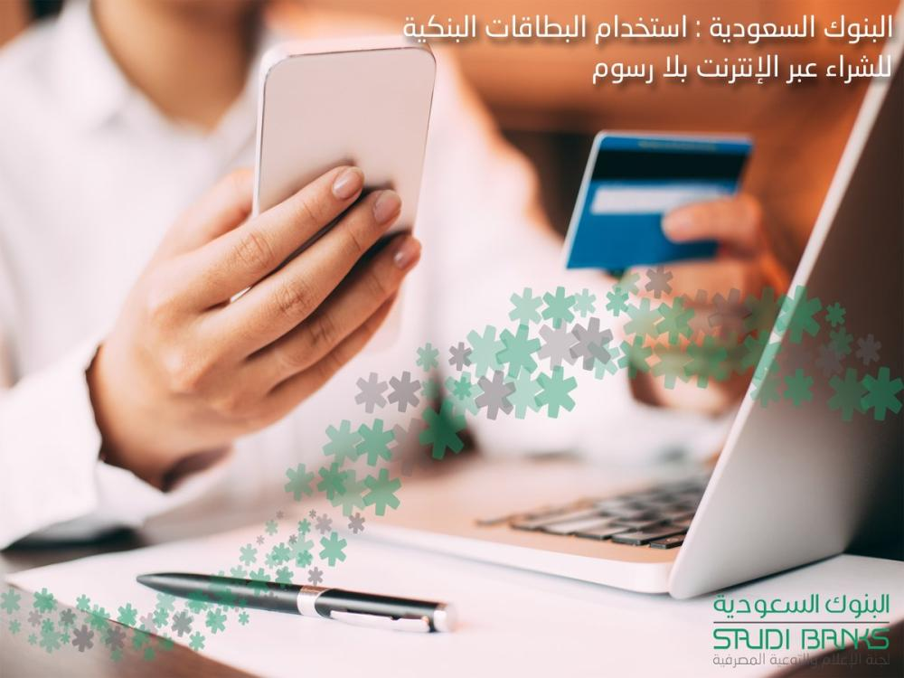 استخدام البطاقات البنكية للشراء عبر الانترنت بلا رسوم