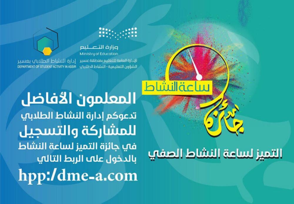«تعليم عسير» يدعو للتسجيل في جائزة التميز لساعة النشاط