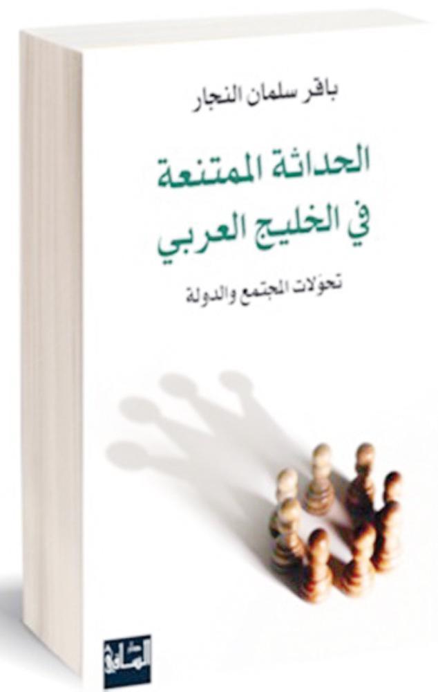 النجار يطرح مفهوم الحداثة الممتنعة في الخليج العربي