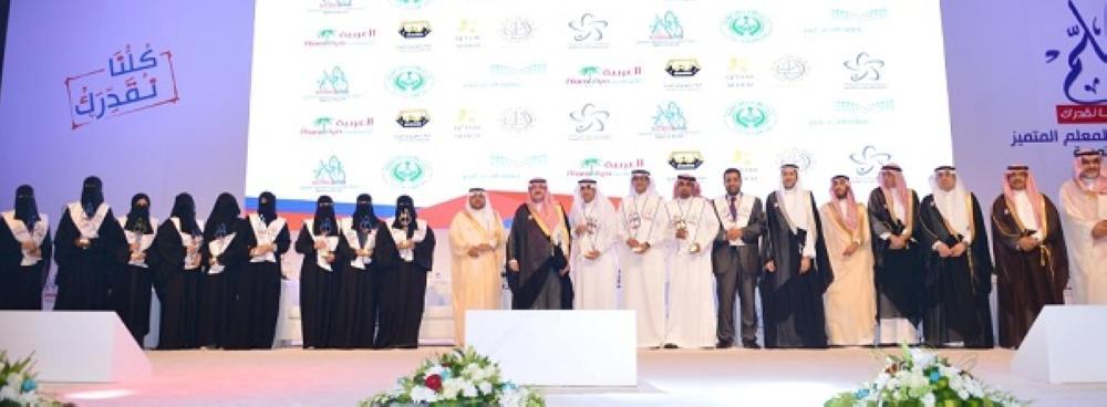 الأمير مشعل بن ماجد مع الفائزين بجائزة المعلم المتميز. (عكاظ)