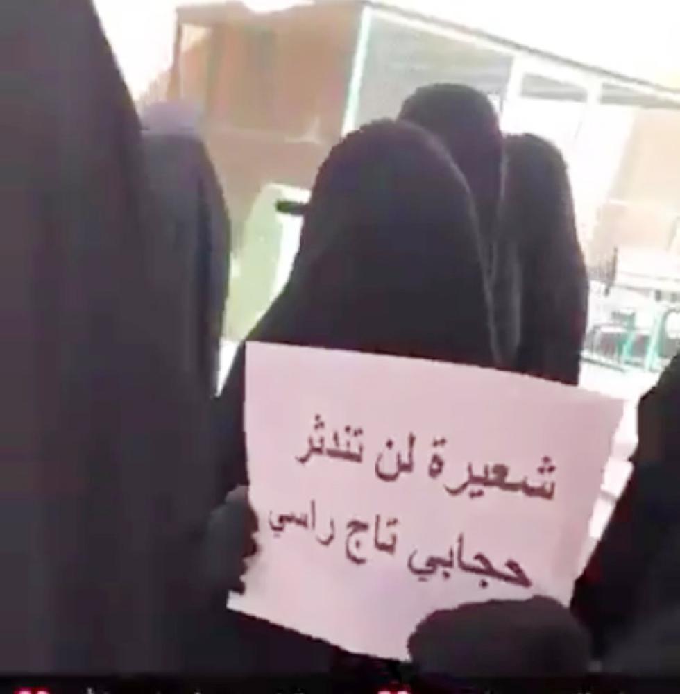 صورة من مقطع فيديو متداول لطالبات يرفعن شعارات. (عكاظ)