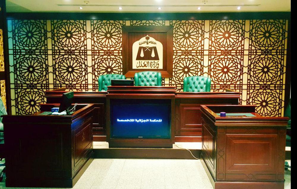 قاعة المحكمة الجزائية المتخصصة.