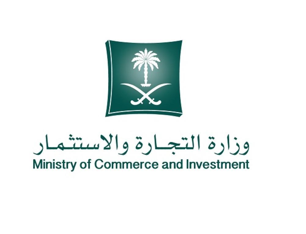 «التجارة» تدعو 294 متقدماً ومتقدمة على وظائفها لإجراء المقابلات