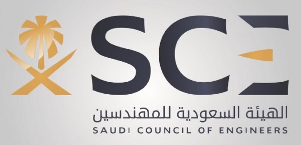 هيئة المهندسين تعلن أسماء المقبولين لمبادرة التوظيف بالتعاون مع بن لادن أخبار السعودية صحيقة عكاظ
