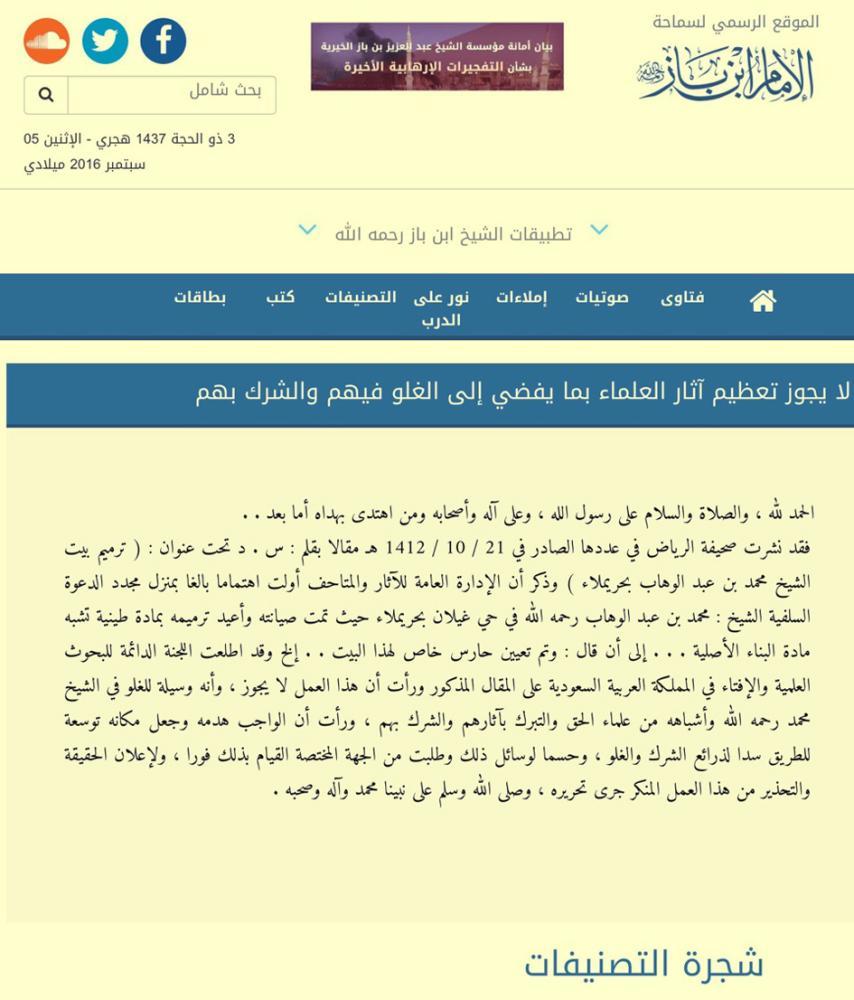 ضوئية لبيان الشيخ ابن باز الذي حث على هدم المنزل سداً للذرائع.