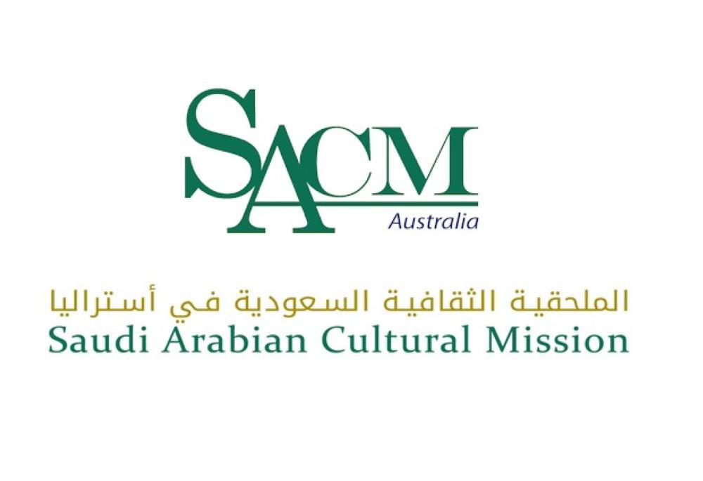 الملحقية الثقافية في أستراليا