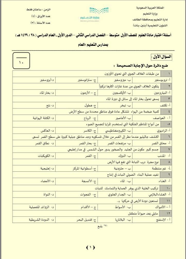 من سرب أسئلة العلوم بالطائف أخبار السعودية صحيفة عكاظ