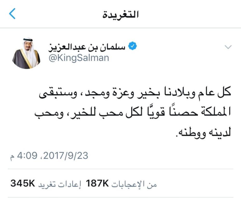 تغريدة الملك سلمان بمناسبة اليوم الوطني