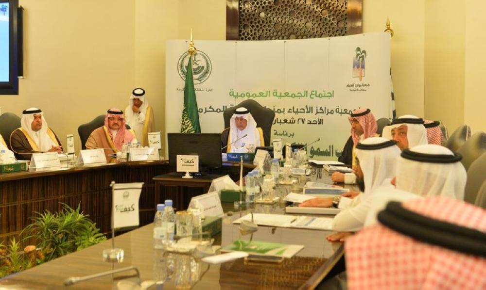 أمير مكة يرأس اجتماع جمعية مراكز الأحياء بالمنطقة