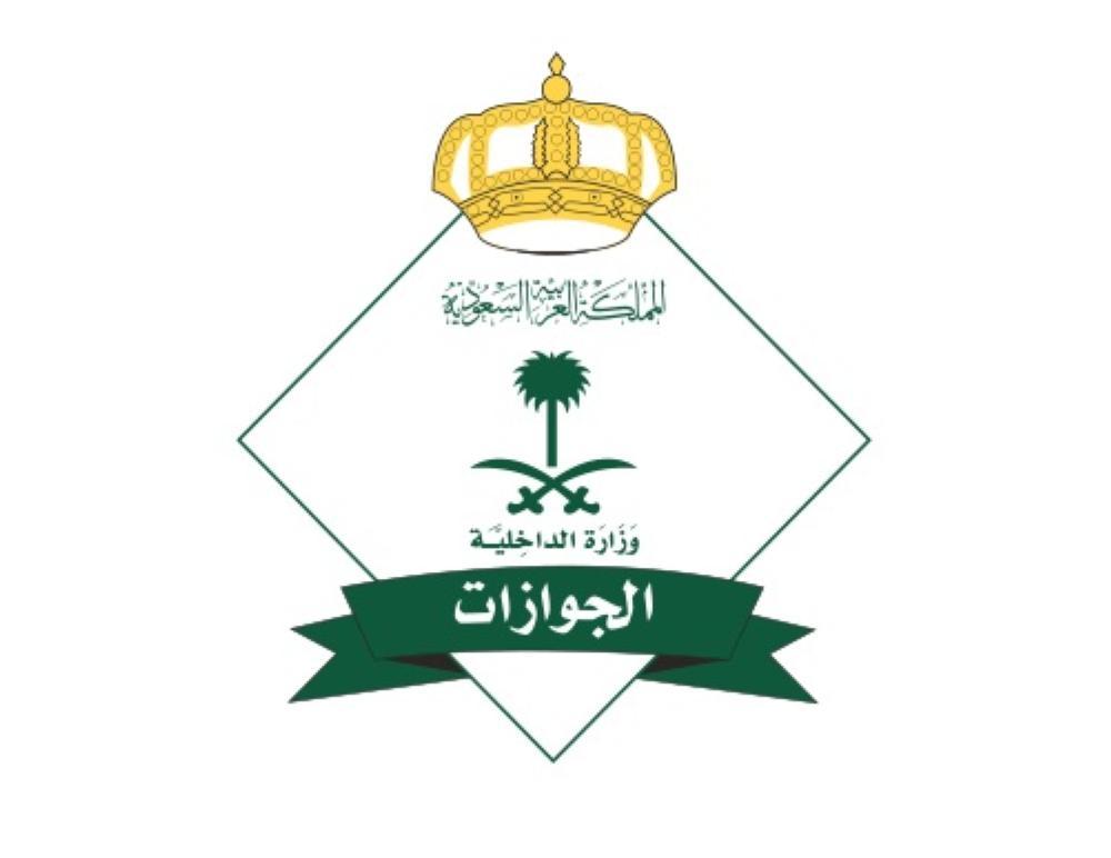 «الجوازات» تتيح خدمة توصيل جواز السفر بعد تجديده من «أبشر»