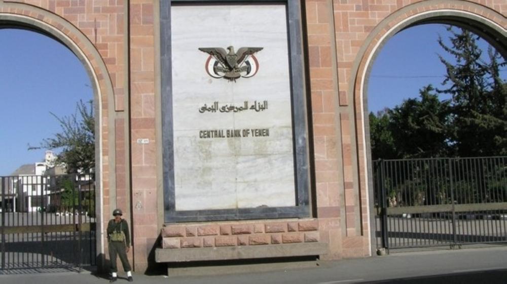 «المركزي اليمني»: تغطية اعتمادات المواد الأساسية من الوديعة السعودية