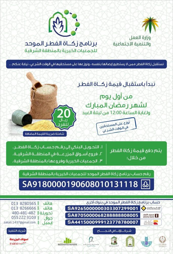 بطاقات إلكترونية لتوزيع زكاة الفطر في الشرقية أخبار السعودية صحيفة عكاظ