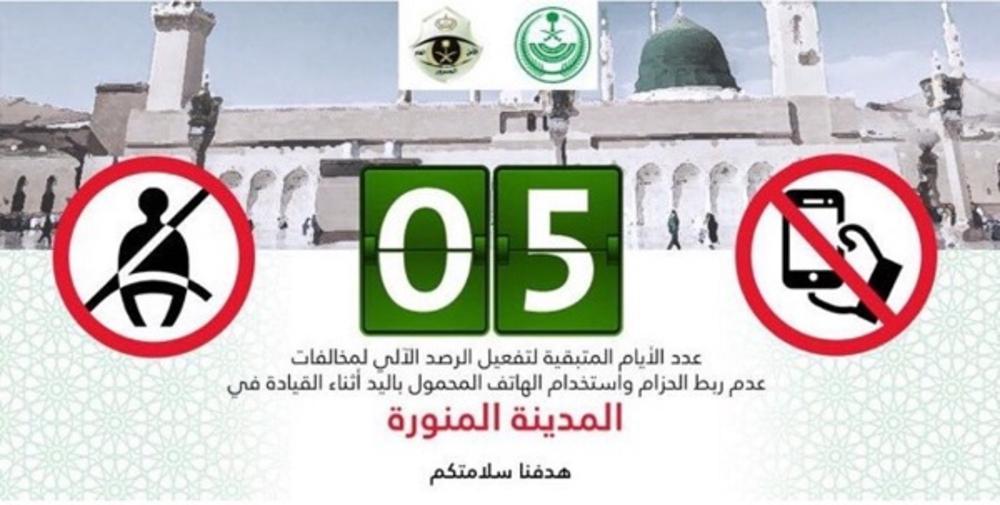 «مرور المدينة»: رصد مخالفتي «الحزام» و«الجوال» بعد 5 أيام