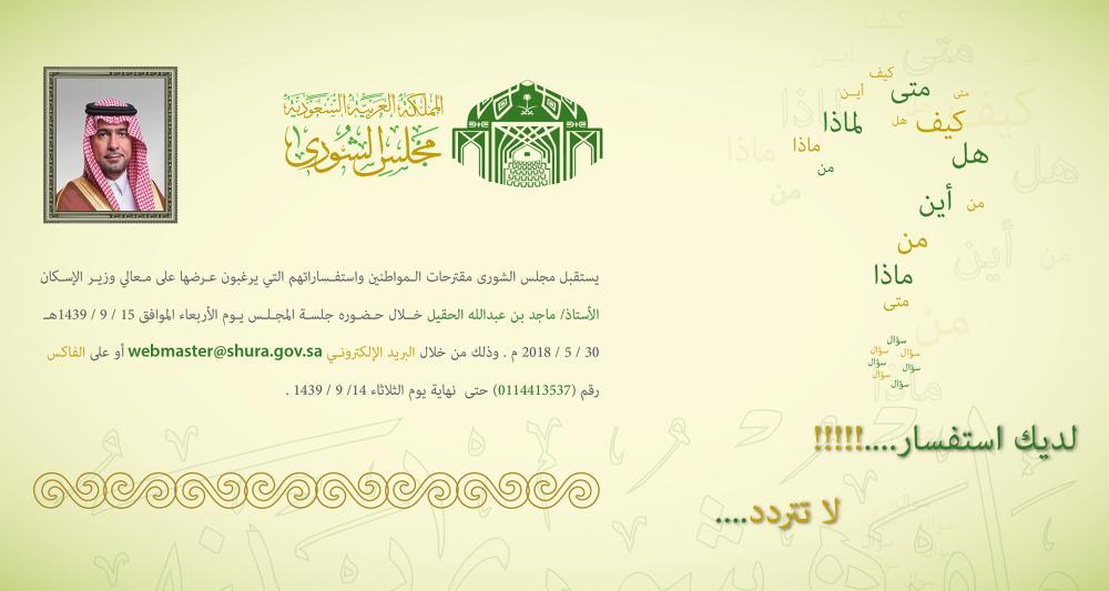 صورة للإعلان الذي وضعه مجلس الشورى على بوابته الإلكترونية. (عكاظ)