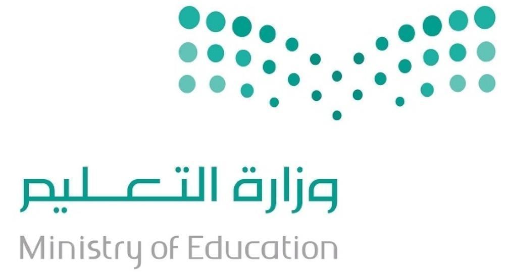 «التعليم»: مسار لابتعاث ذوي الاحتياجات وإعادة تقييم برامج «الإنجليزية»