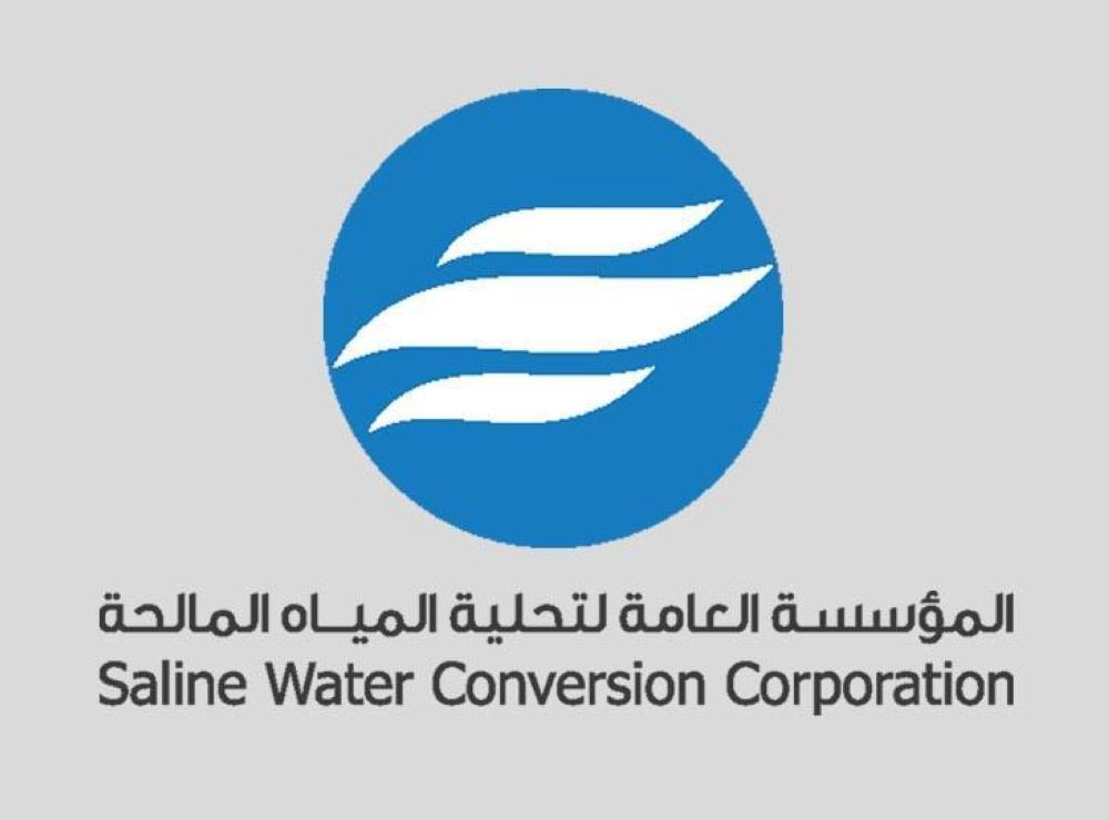 «تحلية المياه» تفتح باب التقديم لـ170 وظيفة «رجل أمن»