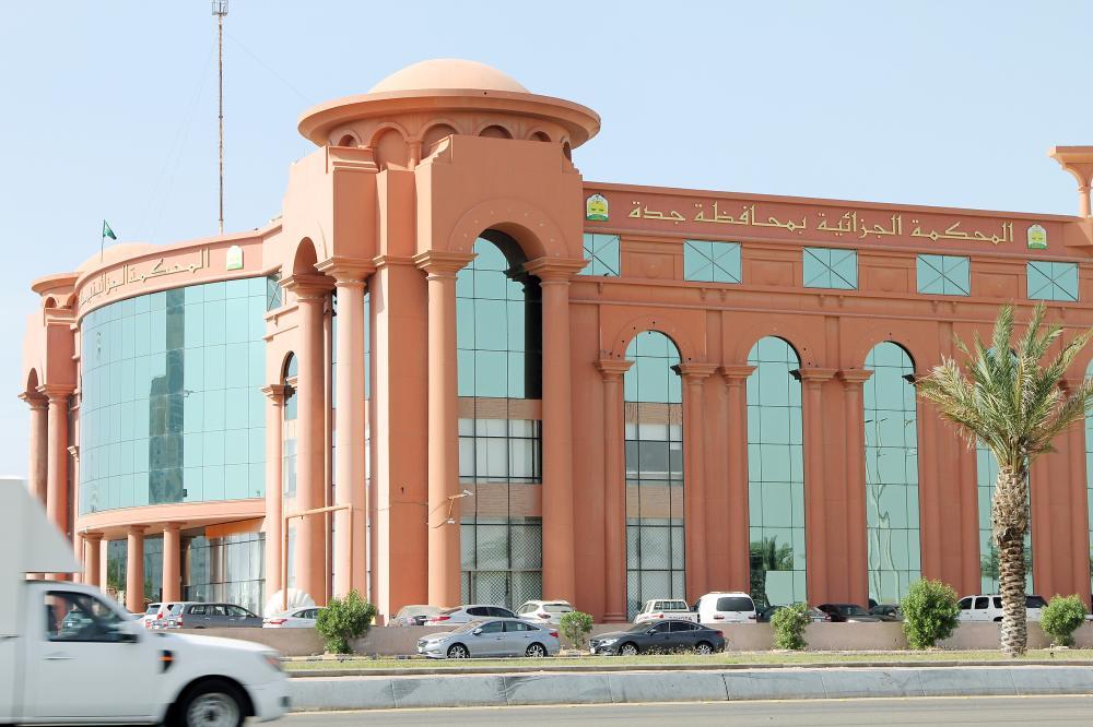 مقر المحكمة الجزائية. (تصوير: فيصل مجرشي)