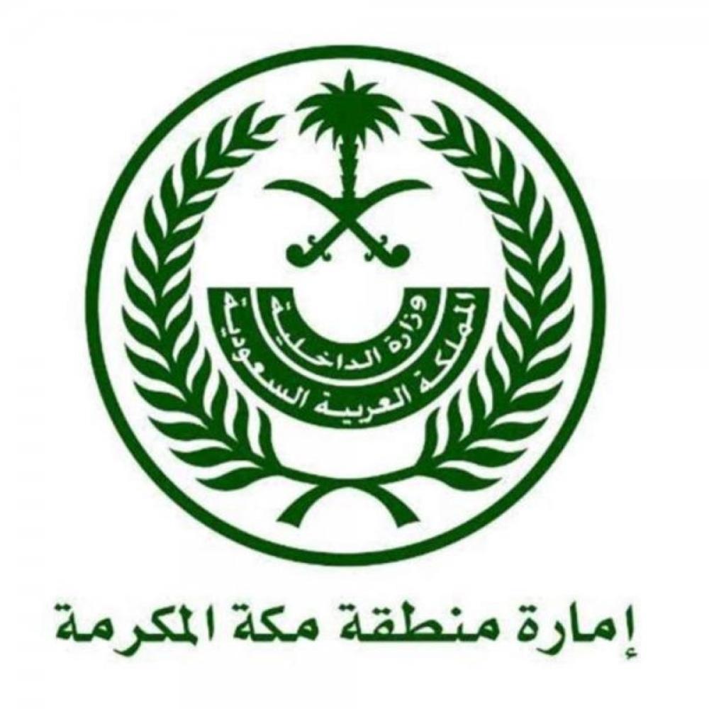 مكة: لا صحة لإيقاف الدورات الرمضانية