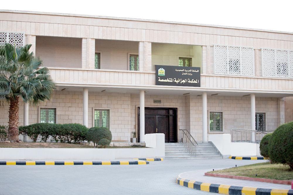 مبنى المحكمة الجزائية المتخصصة. (عكاظ)