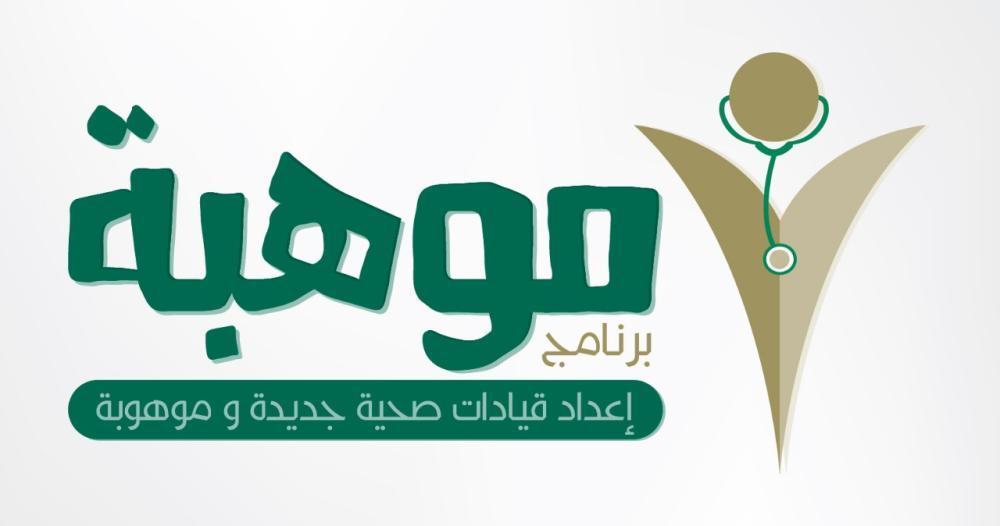 صحة الرياض تطلق برنامج «موهبة» التدريبي لإعداد قيادات صحية جديدة