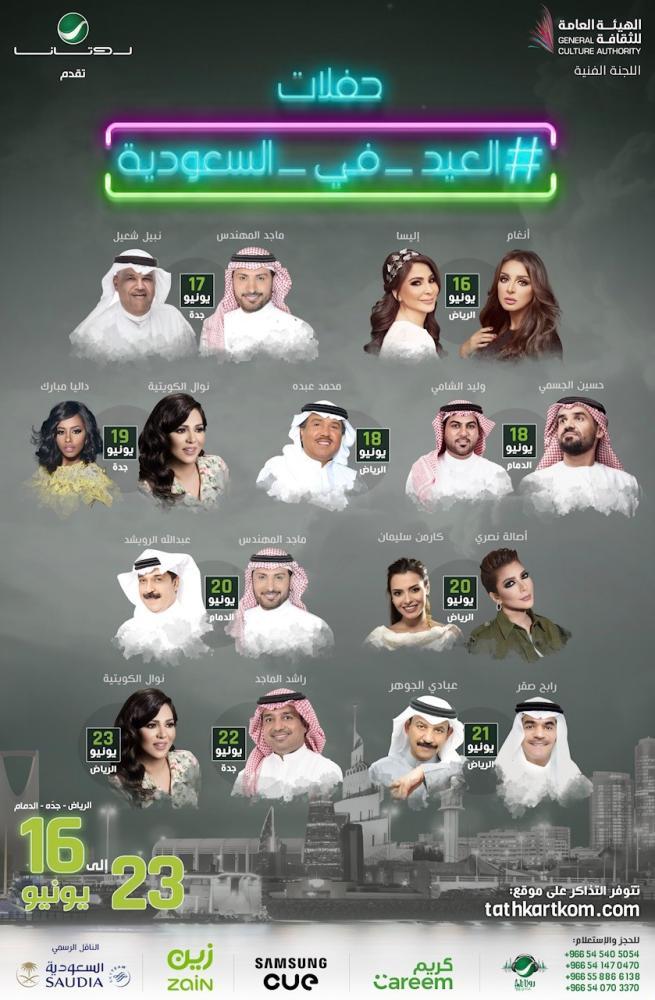 thumbnail_Rotana KSA Concerts - General Poster
