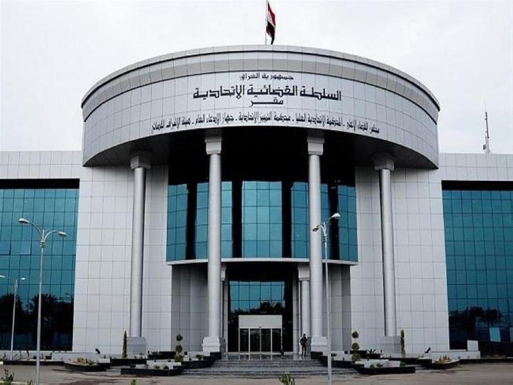 مجلس القضاء الأعلى العراقي.