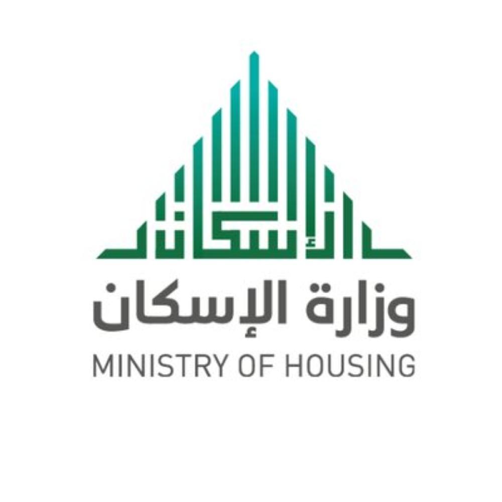 وزارة الأسكان