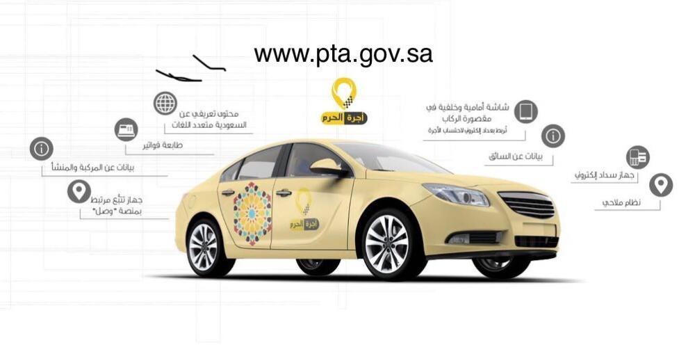 سيارة أجرة الحرم الجديدة باللون الأصفر