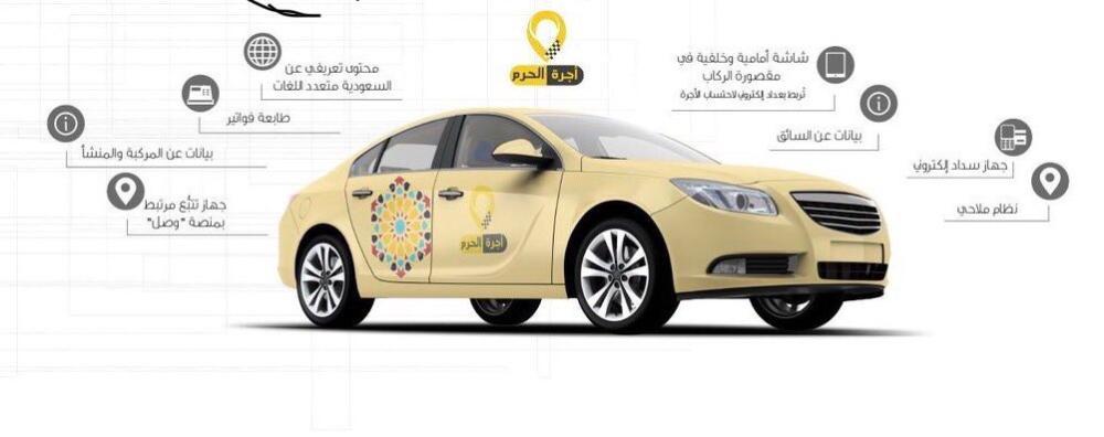 إيقاف تراخيص «الأجرة العامة» في مكة استعداداً لـ «أجرة الحرم»