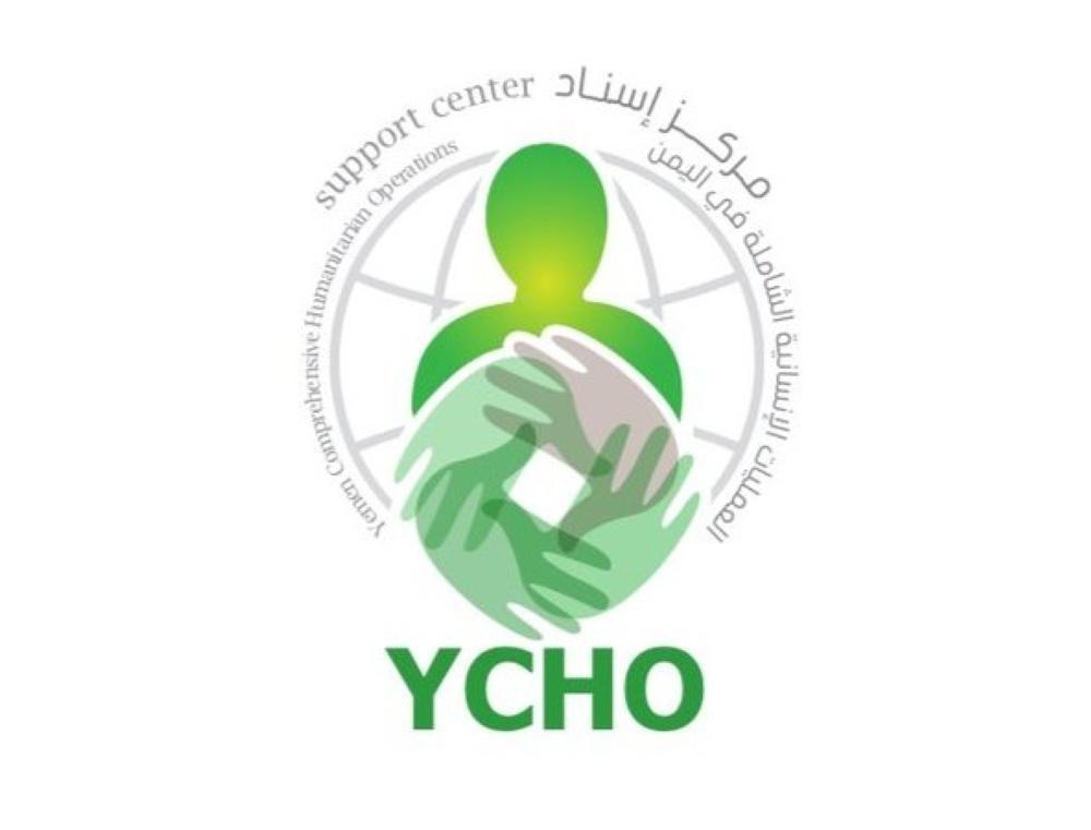 مركز إسناد العمليات الإنسانية في اليمن