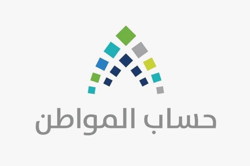 «حساب المواطن» يكشف موعد إيداع الدفعة الثامنة لمستحقي الدعم