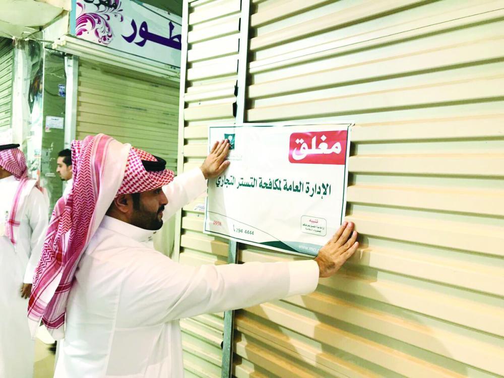 حفاظاً على الوظائف.. «منشآت»: لا إغلاق لمراكز التستر التجاري