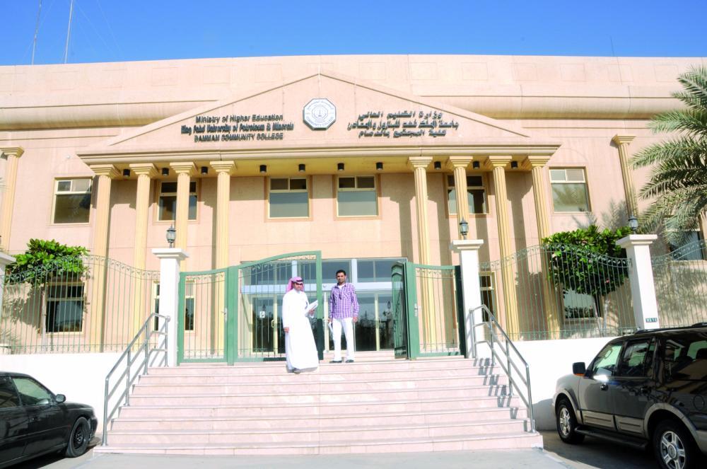 الدمام فتح القبول بـ المجتمع الأحد أخبار السعودية صحيقة عكاظ