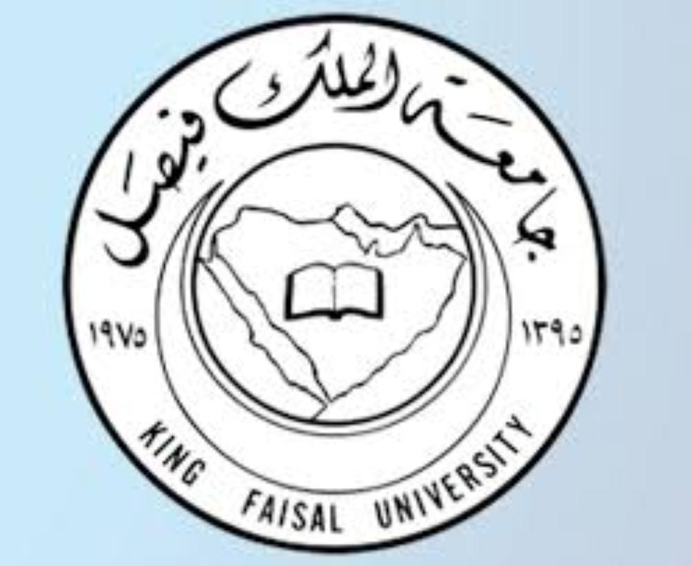 إعلان الدفعة الأولى للطلبة المقبولين بجامعة «فيصل»