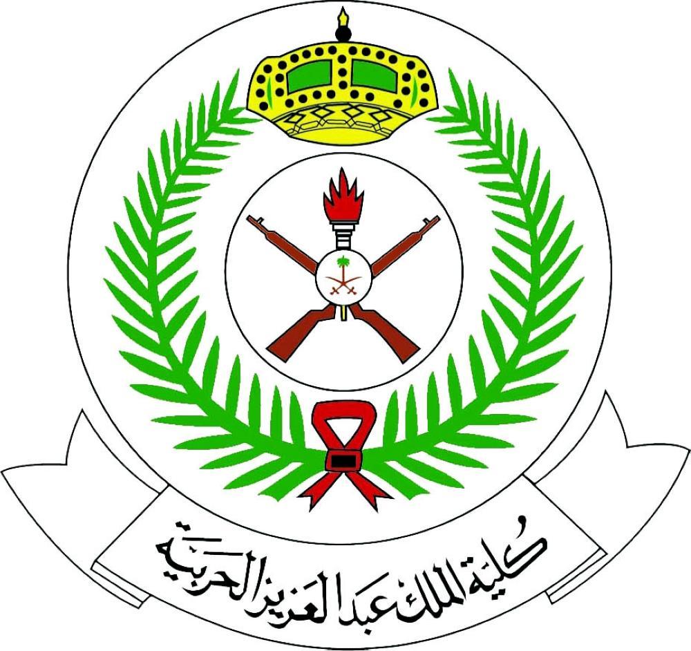 كلية الملك عبدالعزيز الحربية بالرياض تعلن 14 وظيفة شاغرة للسعوديين