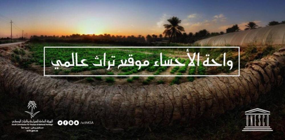 بدر بن سلطان يبارك تسجيل «الأحساء» ضمن قائمة التراث العالمي باليونيسكو