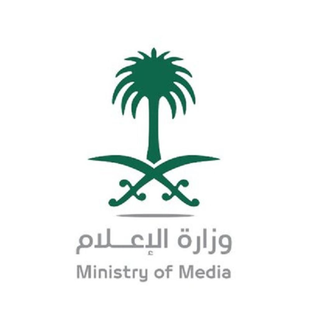 «الإعلام»: ملتزمون بـ«حماية الملكية الفكرية» ومطالب «الفيفا» ستنال حقوقها في المحاكم السعودية