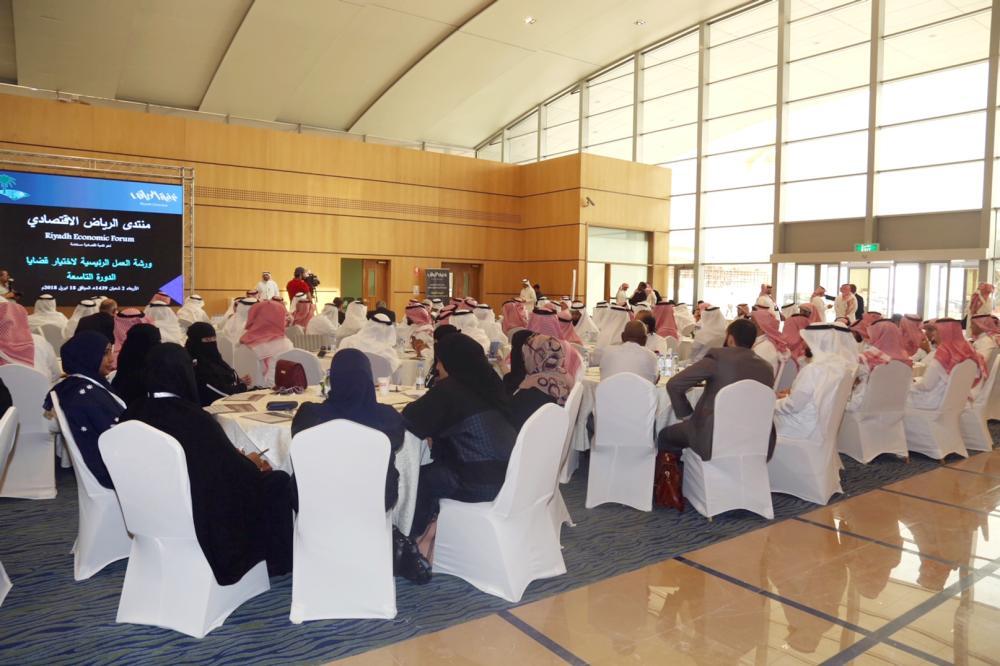 جانب من جلسات مجلس أمناء منتدى الرياض الاقتصادي.