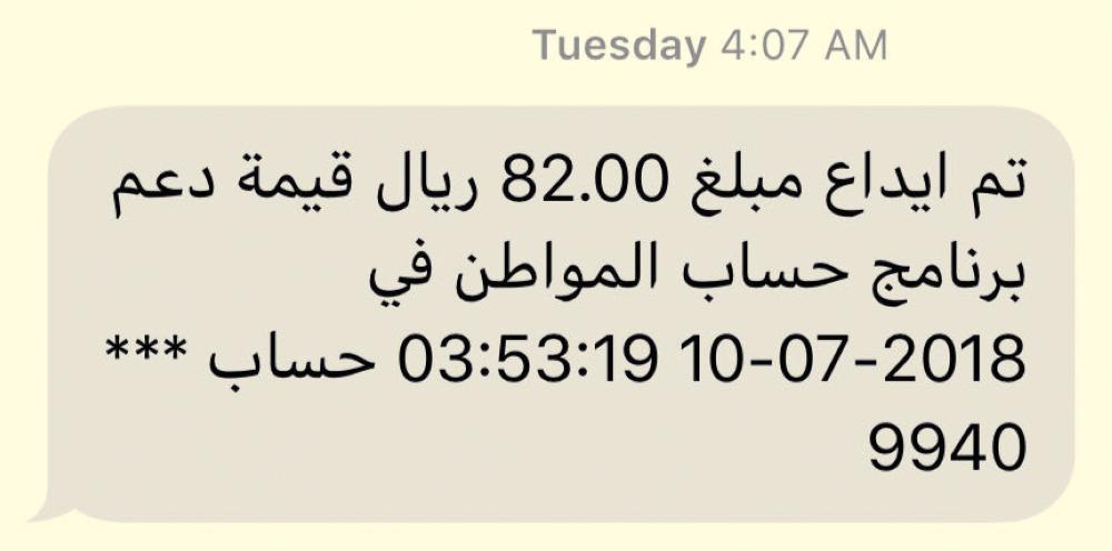 رسالة حساب المواطن للمستفيد.
