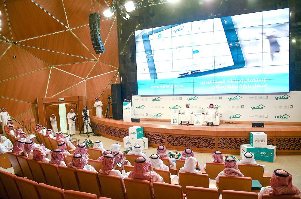 المؤتمر الصحفي لإعلان الدفعة السابعة من منتجات «الإسكان» في الرياض أمس.