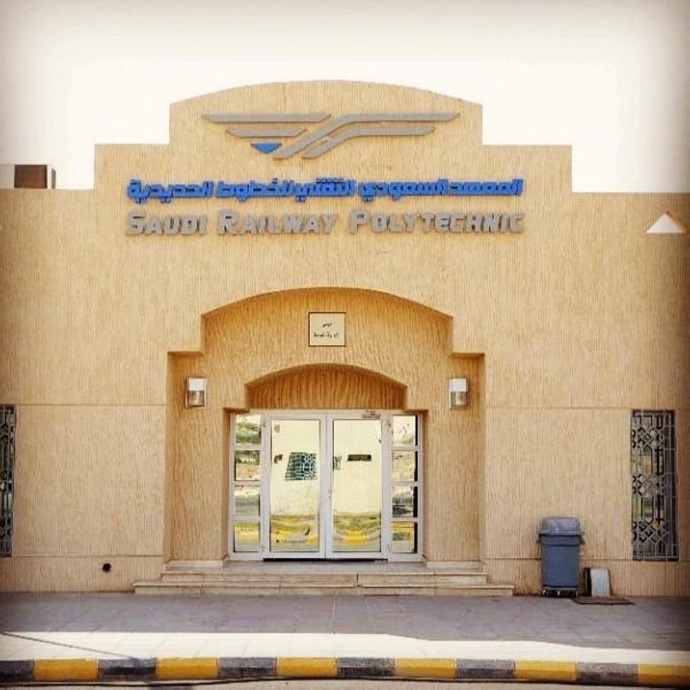 المعهد التقني للخطوط الحديدية يعلن فتح التسجيل للتدريب للعمل في «سار»